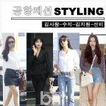 韓国旅行|美貌を誇る【スジ – キム・サラン  – キム・ジウォン – ソンミ】のスタイリッシュな空港ファッション分析♪