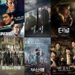 韓国旅行 『インサイダーズ/内部者たち』→『釜山行き』…地上波、お盆特選映画「豊作」だね!