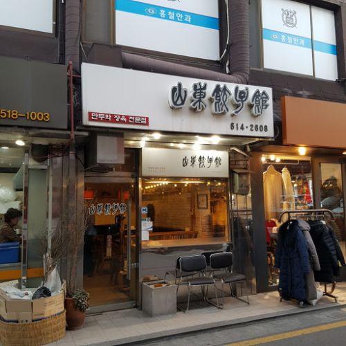 カンナム狎鴎亭 地元で有名な餃子食べてきました 山東餃子館 「산동교자관」