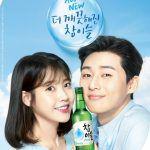 韓国旅行|「国民のバイト」【パク・ソジュン】流通業界の広告'ブルーチップ'登板!