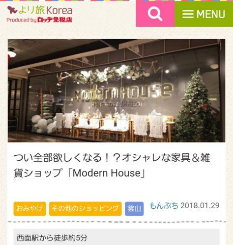 【大事なお知らせ】韓国旅行情報サイト「より旅Korea」について