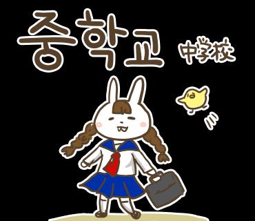 ぶたさんと韓国語439