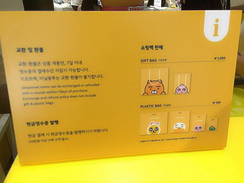 【保存版】韓国で買い物をした時に使うフレーズまとめ