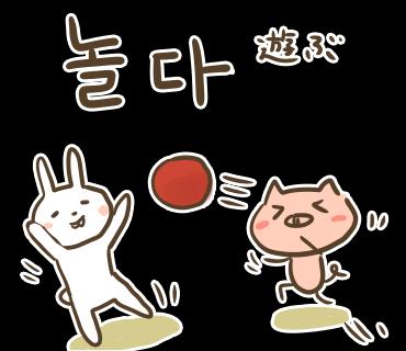 ぶたさんと韓国語496