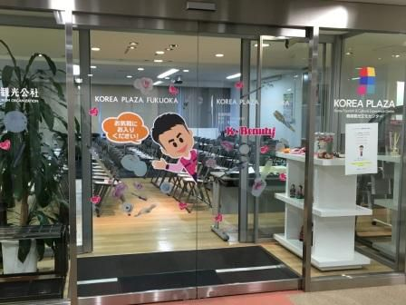 韓国観光公社 福岡支社で行われた、あんそらさんの大邱トークイベントに行ってきました!