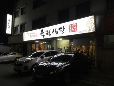 【2018年03月 ソウル】旅レポ10 ~ 肉典食堂でサムギョプサル!! ~