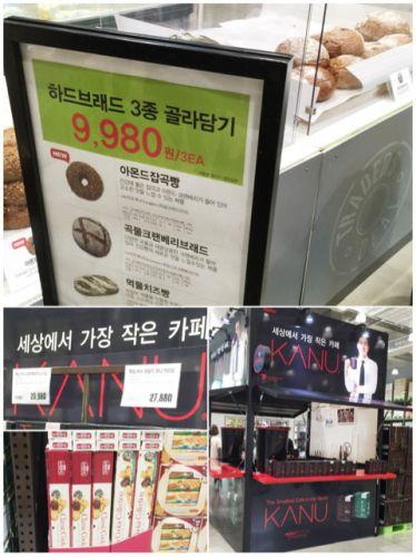 韓国版コストコのEマート・トレイダース購入品【2016.4★京畿道】