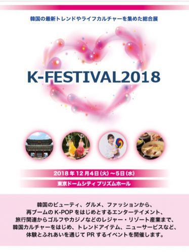 韓国好きな人は必見なイベントが開催されます!!!