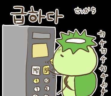 ぶたさんと韓国語617