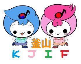 ★10/17(土)15:00〜[釜山KJIF]日韓交流会
