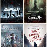 韓国旅行|【コンユ】の1000万映画『釜山行き』4DXで再公開される♪