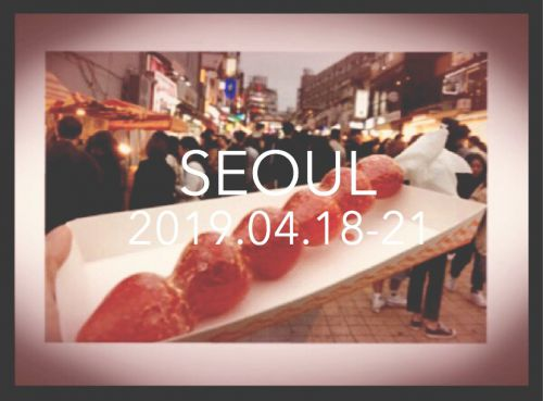 【記事一覧】韓国ソウル3泊4日・2019年04月