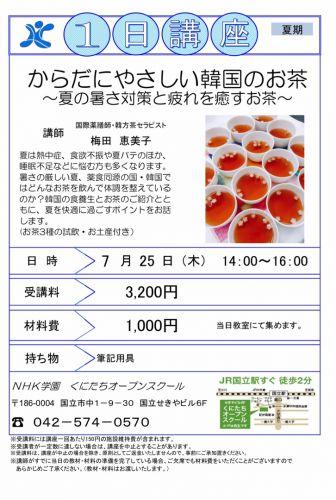 【募集中】NHK学園くにたちオープンスクール夏の韓国茶講座「からだにやさしい韓国のお茶」