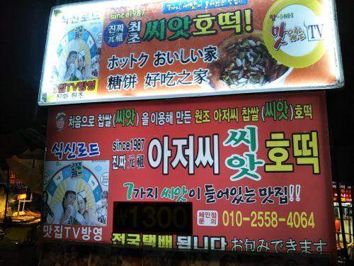 釜山に来たならばBIFF広場のホットク屋台でシアッホットク食べよう。
