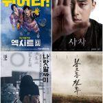 韓国旅行|【ソン・ガンホ – ユ・ヘジンvsチョ・ジョンソク – パク・ソジュン】中堅俳優vs旬の俳優?