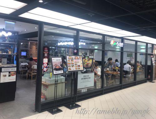 2019.10ソウル ヘルシーな韓食ランチからのGOTOMALLで秋冬服のお買い物