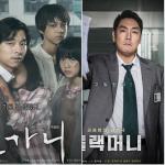 韓国旅行|『るつぼ→殺人の追憶→再審→ブラックマネー』実話の力が通じた!