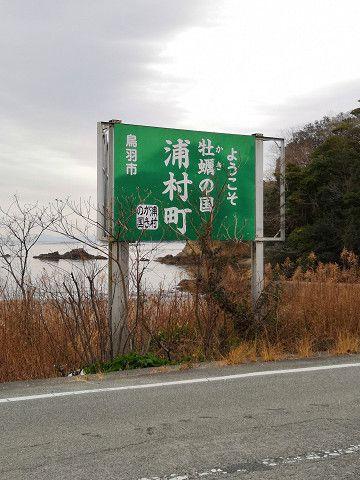韓国のカキを思い出し日本でもカキ食べて~!!ってことで鳥羽までカキを食べに行ってきました!!