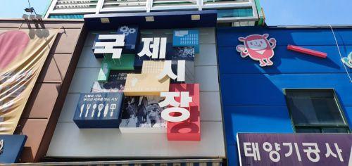 釜山市発行の美味しい店181選「釜山の味」 ケミチプ本店