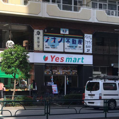 新大久保「Yes mart/イエスマート」新しくできた韓国食材マートに行ってきました!