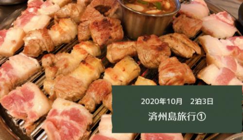 【韓国旅行】2020年10月 2泊3日 済州島(チェジュド)旅行①