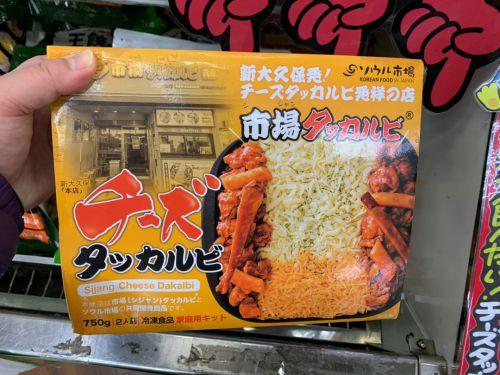 20'11 ドンキホーテで韓国食材買ってみた