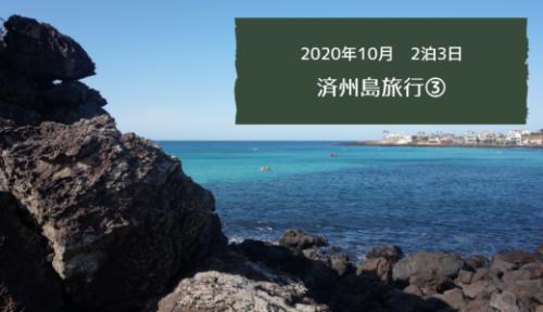 【韓国旅行】2020年10月 2泊3日 済州島(チェジュド)旅行③