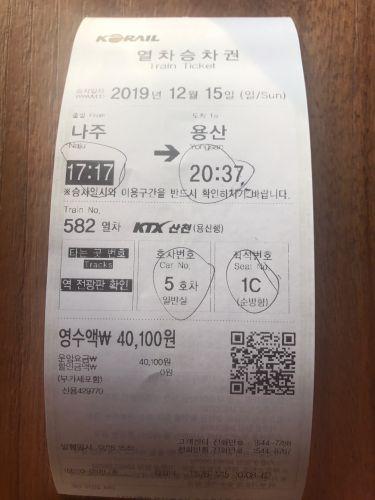 2019年12月 全羅南道巡りとソウル 10