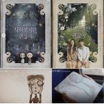 韓国旅行 【キム・スヒョン – ソ・イェジ】『サイコだけど大丈夫』の残酷童話、実際の本で会いましょう♪
