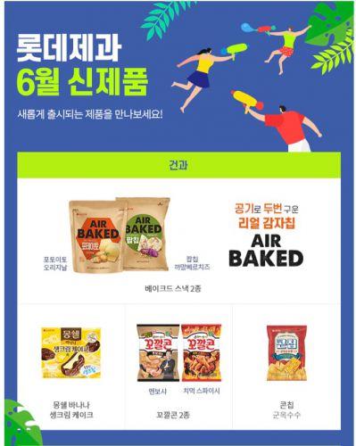 韓国ロッテ製菓の新商品(*^o^*)