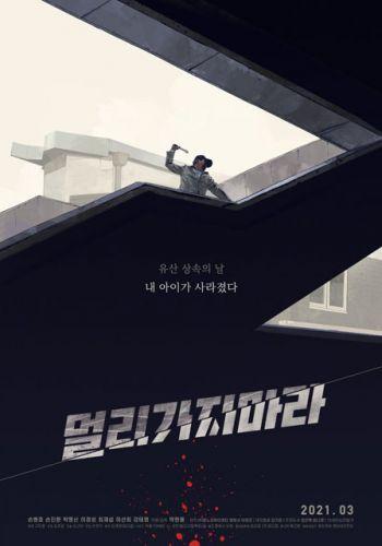 ■「うちの子が最高」の韓国ならではの血の気引くブラックコメディ!´▽`)/