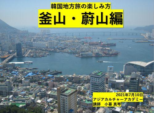 韓国地方旅の楽しみ方講座、次回は10/16(土)13時~14時半(予定)済州島です!