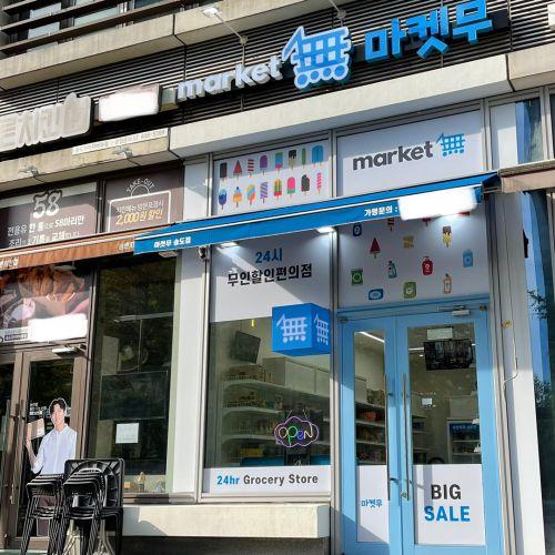 韓国で増えているお店