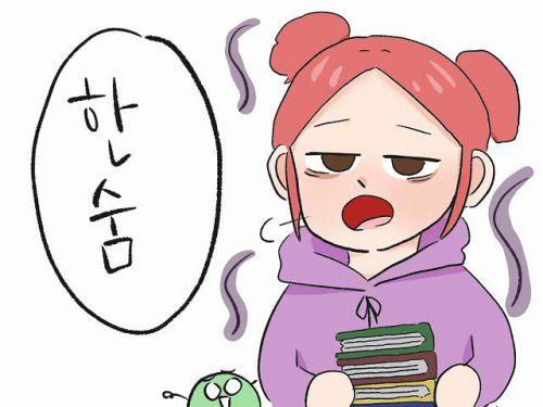 「ため息」は韓国語で何という?ため息を出る時の表現を解説!